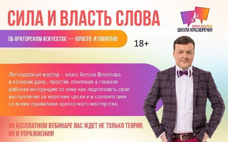 мастер-класс Антона Веселова